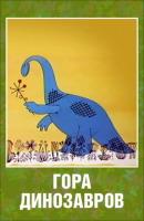 Смотреть фильм Гора динозавров онлайн на Кинопод бесплатно