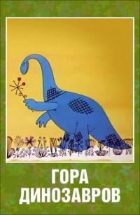 Смотреть Гора динозавров онлайн на Кинопод бесплатно