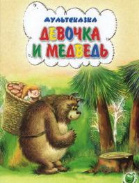 Смотреть Девочка и Медведь онлайн на Кинопод бесплатно