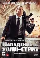 Смотреть фильм Нападение на Уолл-стрит онлайн на KinoPod.ru платно