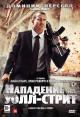 Смотреть фильм Нападение на Уолл-стрит онлайн на Кинопод платно