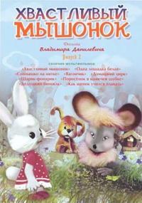 Смотреть Хвастливый мышонок онлайн на Кинопод бесплатно