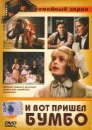 Смотреть фильм И вот пришел Бумбо... онлайн на Кинопод бесплатно