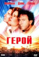 Смотреть фильм Герой онлайн на KinoPod.ru бесплатно