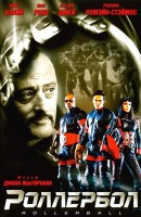 Смотреть фильм Роллербол онлайн на KinoPod.ru платно