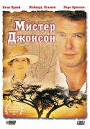 Смотреть фильм Мистер Джонсон онлайн на KinoPod.ru бесплатно