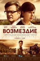 Смотреть фильм Возмездие онлайн на KinoPod.ru платно