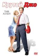 Смотреть фильм Крутой Джо онлайн на KinoPod.ru платно
