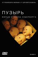 Смотреть фильм Пузырь онлайн на KinoPod.ru платно