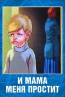 Смотреть фильм И мама меня простит онлайн на Кинопод бесплатно