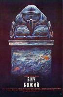 Смотреть фильм Бич божий онлайн на KinoPod.ru бесплатно