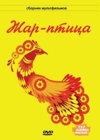 Смотреть Жар-птица онлайн на Кинопод бесплатно