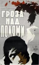 Смотреть фильм Гроза над полями онлайн на Кинопод бесплатно