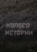 Смотреть фильм Колесо истории онлайн на Кинопод бесплатно