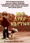 Смотреть фильм Мой друг Мартын онлайн на KinoPod.ru бесплатно