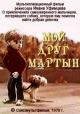 Смотреть фильм Мой друг Мартын онлайн на Кинопод бесплатно