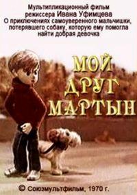 Смотреть Мой друг Мартын онлайн на Кинопод бесплатно