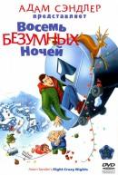 Смотреть фильм Восемь безумных ночей онлайн на KinoPod.ru платно