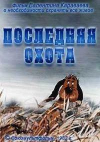 Смотреть Последняя охота онлайн на Кинопод бесплатно