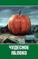 Смотреть фильм Чудесное яблоко онлайн на Кинопод бесплатно