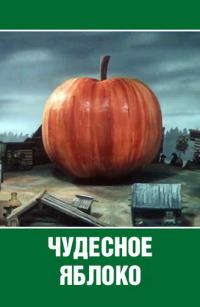 Смотреть Чудесное яблоко онлайн на Кинопод бесплатно