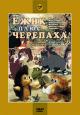 Смотреть фильм Ежик плюс черепаха онлайн на Кинопод бесплатно