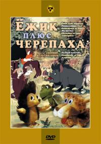 Смотреть Ежик плюс черепаха онлайн на Кинопод бесплатно