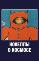 Смотреть фильм Новеллы о космосе онлайн на Кинопод бесплатно