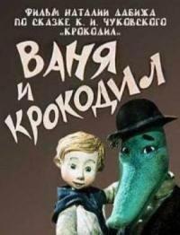 Смотреть Ваня и крокодил онлайн на Кинопод бесплатно