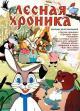 Смотреть фильм Лесная хроника онлайн на Кинопод бесплатно