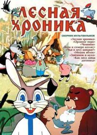 Смотреть Лесная хроника онлайн на Кинопод бесплатно