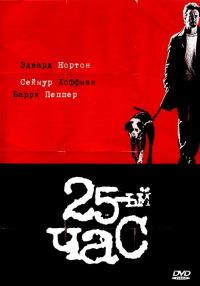 Смотреть 25-й час онлайн на Кинопод бесплатно