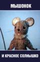 Смотреть фильм Мышонок и красное солнышко онлайн на Кинопод бесплатно