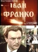 Смотреть фильм Иван Франко онлайн на Кинопод бесплатно
