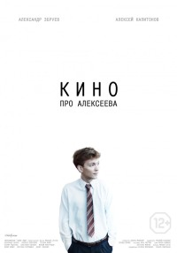 Смотреть Кино про Алексеева онлайн на Кинопод бесплатно