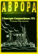 Смотреть фильм Аврора онлайн на KinoPod.ru бесплатно