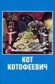 Смотреть фильм Кот Котофеевич онлайн на Кинопод бесплатно