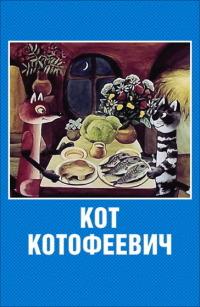 Смотреть Кот Котофеевич онлайн на Кинопод бесплатно