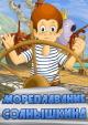 Смотреть фильм Мореплавание Солнышкина онлайн на Кинопод бесплатно