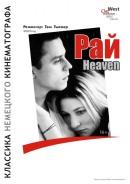 Смотреть фильм Рай онлайн на Кинопод бесплатно