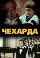 Смотреть фильм Чехарда онлайн на Кинопод бесплатно