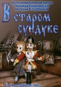 Смотреть В старом сундуке онлайн на Кинопод бесплатно