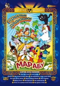 Смотреть Крылья дядюшки Марабу онлайн на Кинопод бесплатно