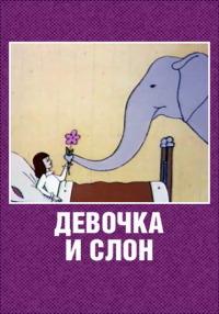 Смотреть Девочка и слон онлайн на Кинопод бесплатно