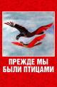 Смотреть фильм Прежде мы были птицами онлайн на Кинопод бесплатно