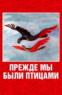 Смотреть Прежде мы были птицами онлайн на Кинопод бесплатно