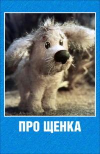 Смотреть Про щенка онлайн на Кинопод бесплатно