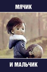 Смотреть Мячик и мальчик онлайн на Кинопод бесплатно