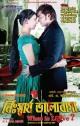 Смотреть фильм Nisshartho Bhalobasha: What is Love! онлайн на Кинопод бесплатно