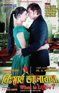 Смотреть Nisshartho Bhalobasha: What is Love! онлайн на Кинопод бесплатно